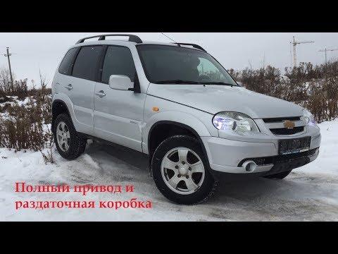 Chevrolet niva раздаточная коробка принцип работы