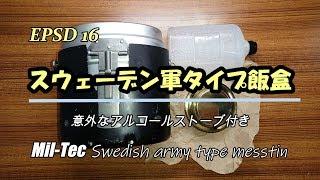 EPSD16【スウェーデン軍タイプ飯盒】キャンプグッズ・意外なアルコールストーブと専用五徳付き thumbnail