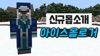 아이스올로거에 대해서 알아보자! | 떡진밥