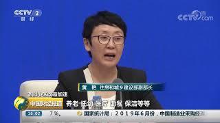 [中国财经报道]老旧小区改造加速 住建部:老旧小区改造将明确标准 加快进度  CCTV财经