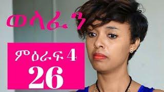 Welafen Drama Season 4 - Part 26 (Ethiopian Drama)