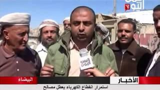 استمرار انقطاع الكهرباء في البيضاء يعطل مصالح المواطنين
