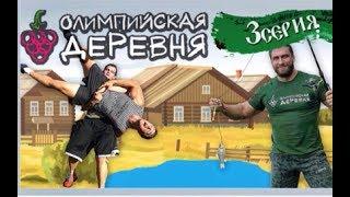Олимпийская Деревня / Борьба с Карелиным