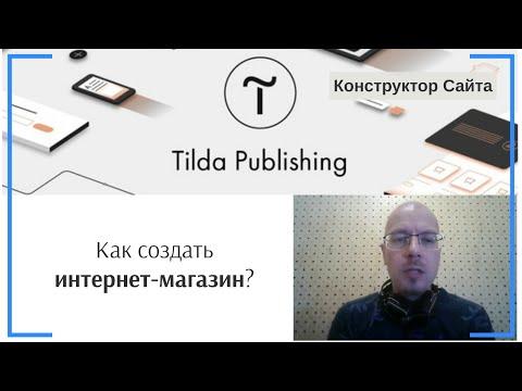 Как создать интернет-магазин? | Тильда Бесплатный Конструктор для Создания Сайтов