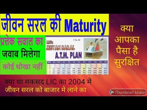 Jeevan Saral LIC Policy Not A Worst Policy    क्यों किया Policy को लांच 2004 मे LIC ने