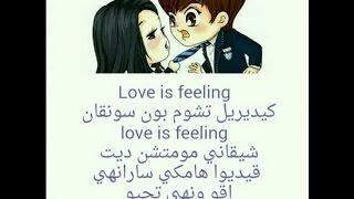 نطق اغنية الورثة ( الحب هو ) Love is