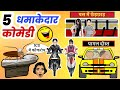 5 मजेदार कोमेडी Jokes - Part 6 ! Stand Up Comedy ! Funny Video ! Talking Tom ! Lots Of Laughter