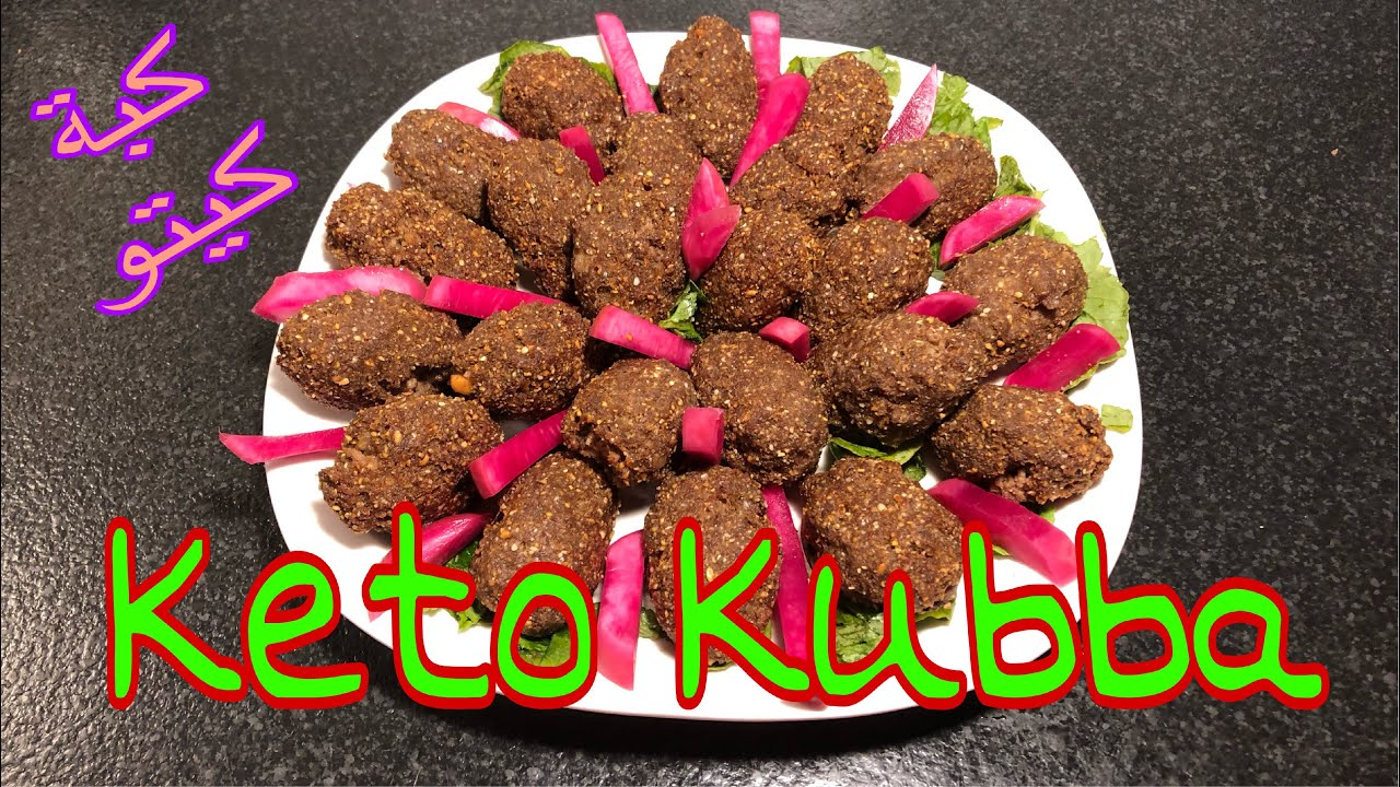 Delicious Keto Kubba كبة لذيذة جدا كيتو دايت Youtube Best Dishes Keto Flax Seed
