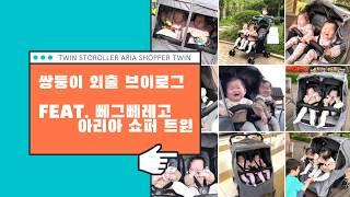 쌍둥이 외출 필수템 트윈유모차 (feat.뻬그뻬레고 아…