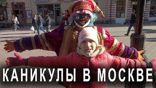 Смотреть видео КРАСНАЯ ПЛОЩАДЬ В МОСКВЕ, арбат, прогулки по москве - вот мои каникулы / это не экскурсии по москве онлайн