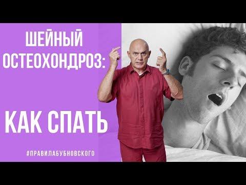 Как спать при остеохондрозе шейного отдела позвоночника