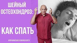 Шейный остеохондроз - как спать при остеохондрозе? 5 правил от доктора Бубновского