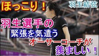 【羽生結弦選手】ほっこり!羽生選手の緊張を気遣うオーサーコーチが羨ましい!!#yuzuruhanyu 羽生結弦 検索動画 5