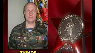 ОРДЕН КРАСНОЙ ЗВЕЗДЫ.avi