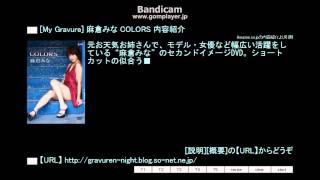 [My Gravure] 麻倉みな COLORS 内容紹介 【URL】 http://gravuren-night...