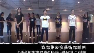 甄舞集【明星MV舞 K.will-Talk Love(太陽的後裔插曲)】小又老師
