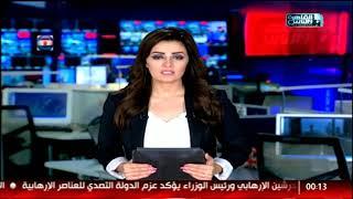 نشرة اخبار منتصف الليل من القاهرة والناس 14 يوليو