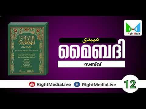 മൈബദി | ميبدي | MAIBADI | CLASS (Part-12) | Right Media Live