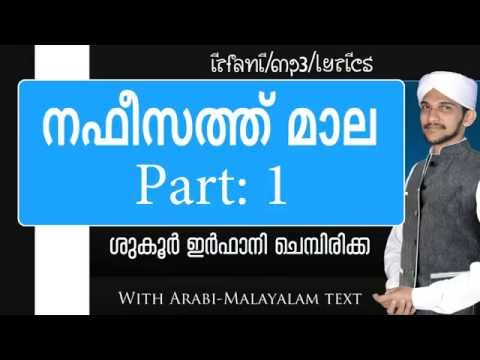 Nafeesath Mala Shukoor Infani Part 1