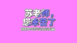 Publication Date: 2020-03-10 | Video Title: 中华三校【苏美冠老师】荣休典礼,学生的祝福 ft.2019年