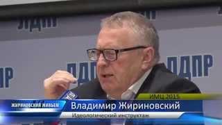Идеологический инструктаж - Жириновский Живьем