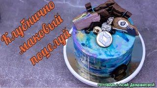 Рецепт бисквитного торта: Клубнично-маковый поцелуй Маковый. Собираем и выравниваем торт