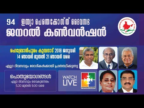 IPC General Convention 2018 | Live | Kumbanad | Day 1