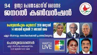 IPC General Convention 2018   Live   Kumbanad   Day 1