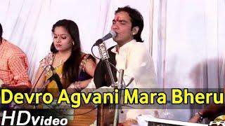 Download Devro Agvani Mara Bheru Ji  