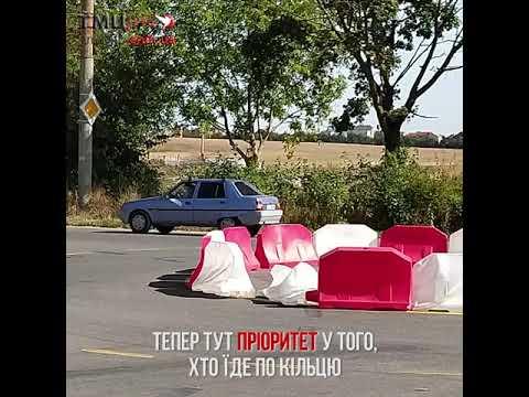 ТМЦ.інфо Тернопільський Медіа Центр: На перехресті вулиць Корольова і Купчинського встановили тимчасове кільце