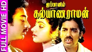 Tamil Full Movies | Japanil Kalyanaraman | [Tamil Movies Full Movie New Releases Coming Soon]