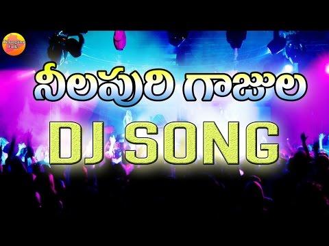 Neelapoori Gajula O Neelaveni Dj Song | Dj Folk Songs Telugu 2016 | Telangana Dj Songs Remix