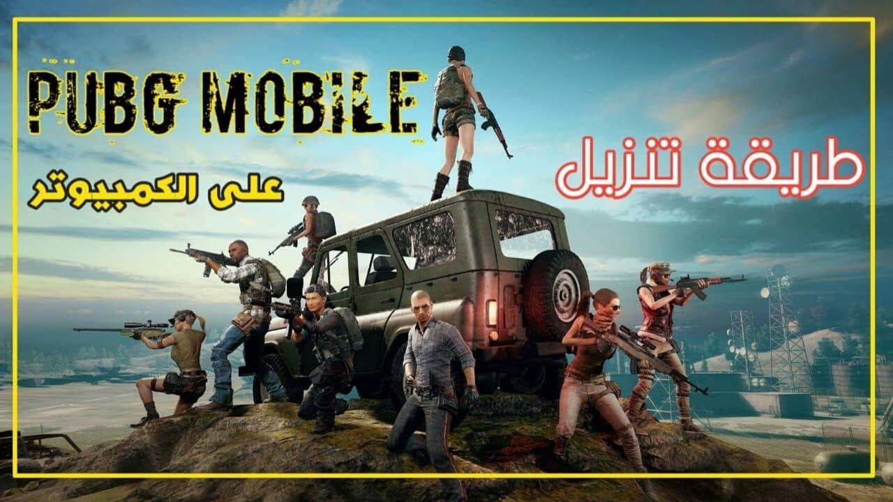تنزيل وتحميل لعبة pubg mobile