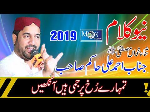 Tumare Rukh Par - Ahmad Ali Hakim 2019 - Moon Studio Islamic 2019