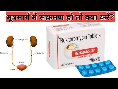 Download Roximac(Roxithromycin)150 tablet,use of Roxithromycin in hindi||Ep25_13122018,Roxy 150mg,Roxid 150mg