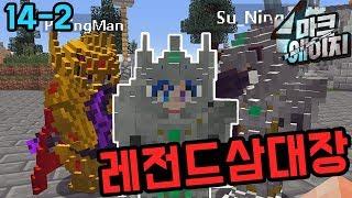 스텟을 올리면 스텟이 내려가는 저주받은 아이템의 진실 '마크 에이지 4'14일차2편(Minecraft M.C. Age 4)[중력유튜브]