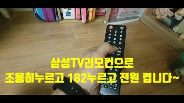 [삼성전자TV 공장 초기화]삼성AS기사님들만 아는 꿀팁 정보 Factory Reset 방법 설명 영상~