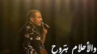 """عمرو دياب """"اول يوم في البعد"""" حالات واتساب جديده"""