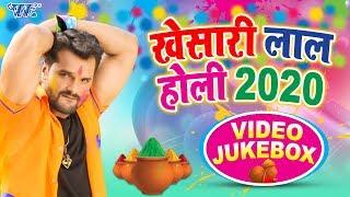 #Khesari Lal Yadav का होली में सिर्फ यही गाना बजेगा 2020   #Video Jukebox   Superhit Holi Song 2020