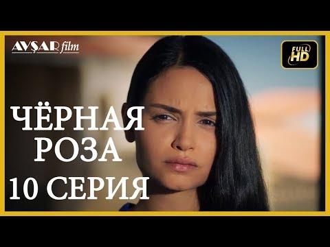 Чёрная роза 10 серия  русская озвучка (Турция серии)