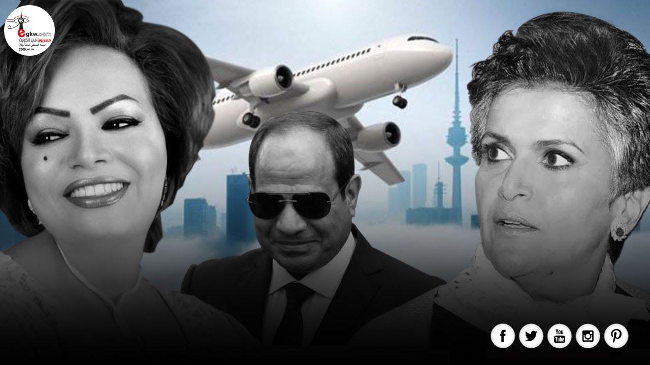 من وراء قرار  منع دخول المصريين للكويت؟ عائشة الرشيد تجيب
