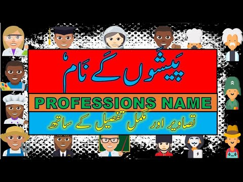Occupations and Professions in Urdu & English, List of Jobs, Peshon Kay Naam