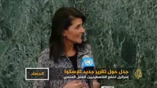 الأمم المتحدة تتنصل من تقرير يتهم إسرائيل بالأبارتايد