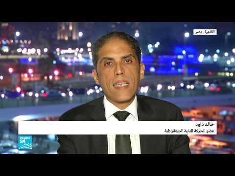 خالد داوود: من الواضح أن النية مبيتة مسبقا لإقرار التعديلات الدستورية في مصر  - نشر قبل 2 ساعة