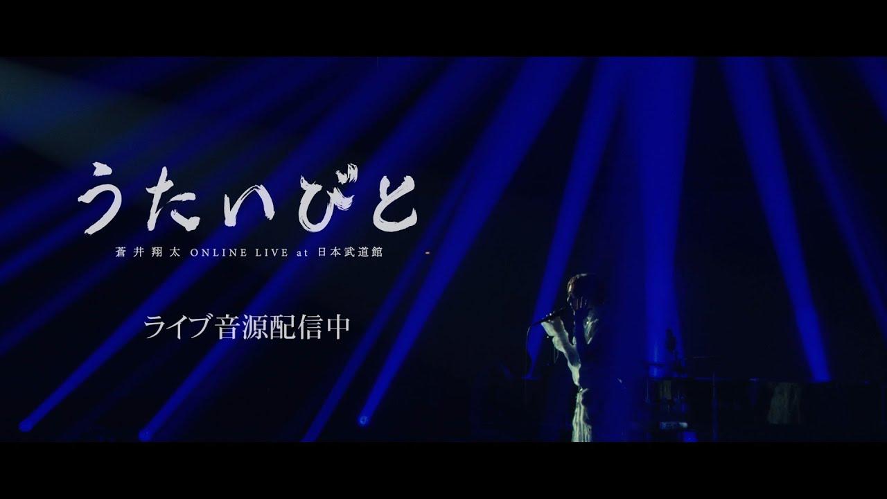 蒼井翔太 / ONLINELIVE at 日本武道館 うたいびと ライブ音源配信SPOT