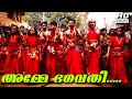 Download അമ്മേ ഭഗവതീ ദേവീ ഭഗവതീ... | Kodungallur Amma Devotional Songs | Hindu Devotional Songs Malayalam MP3 song and Music Video