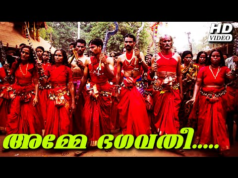 അമ്മേ ഭഗവതീ ദേവീ ഭഗവതീ... | Kodungallur Amma Devotional Songs | Hindu Devotional Songs Malayalam