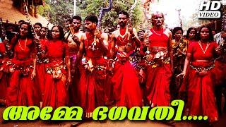 അമ്മേ ഭഗവതീ ദേവീ ഭഗവതീ... | Kodungallur Amma Devotional Songs | Hindu Devotional Songs Malayalam