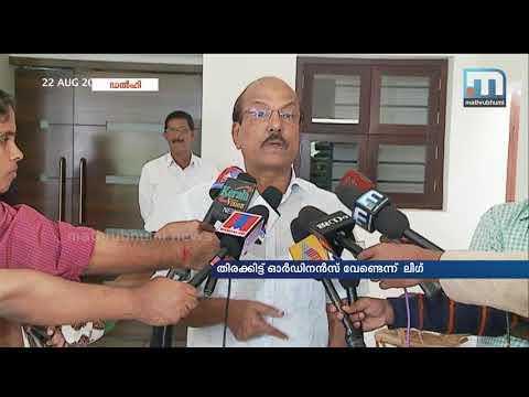 Centre To Legislate On Uniform Civil Code?| Mathrubhumi News