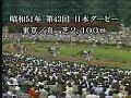 【競馬】TT抑えクライムカイザー加賀執念の勝利~1976年日本ダービー~ラジオ実況